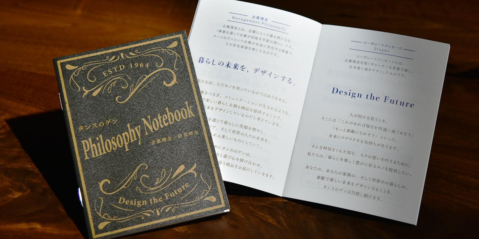 Philosophy Notebook