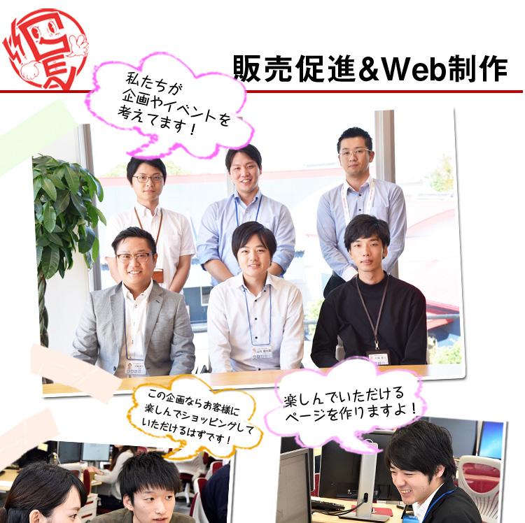 販売促進&Web制作