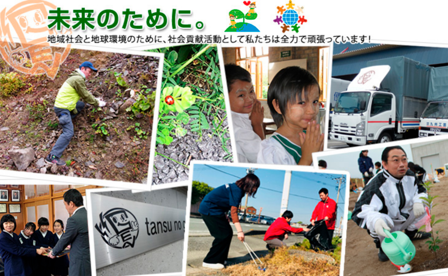未来のために。CSR活動