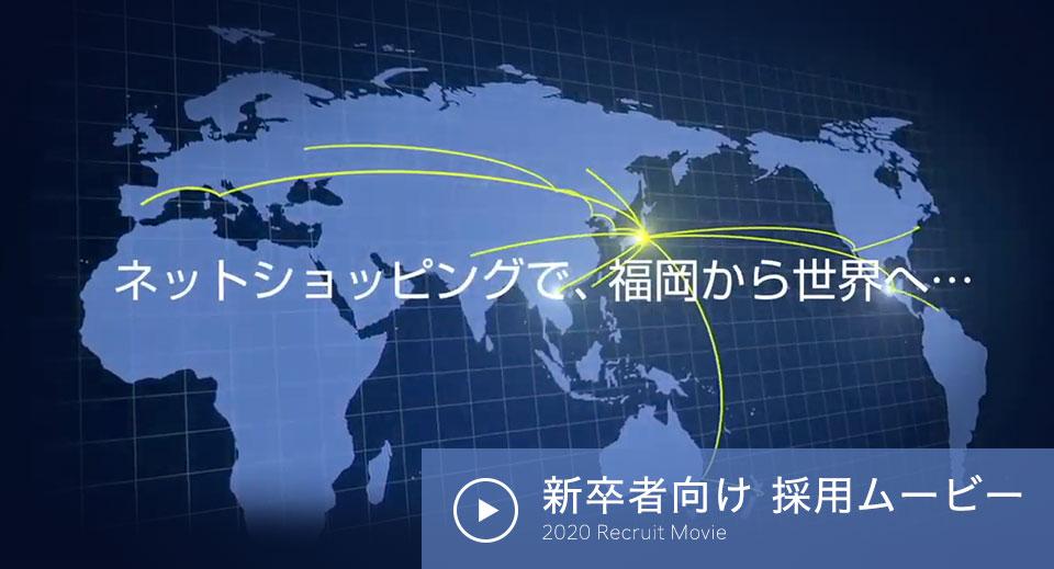 ネットショッピングで福岡から世界へ